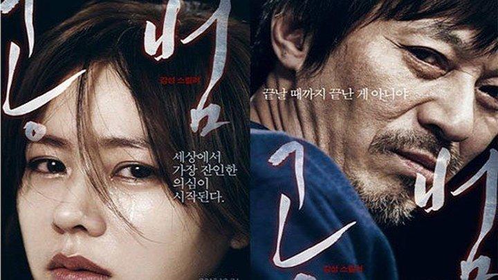 Соучастница \\Кровные узы HD(2013) 1080р.Триллер,Драма_Юж.Корея