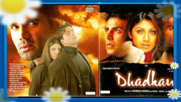 Биение сердца (2000) Страна: Индия