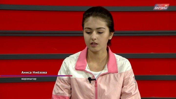 ИФТИХОР- Аниса Ниёзова
