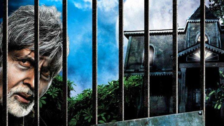 2008 Призрак виллы Натхов трейлер