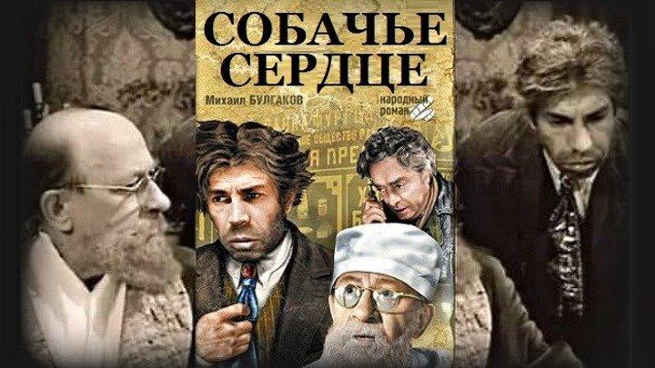 СОБАЧЬЕ СЕРДЦЕ (Фантастика-Драма-Комедия СССР-1988г.) Х.Ф.