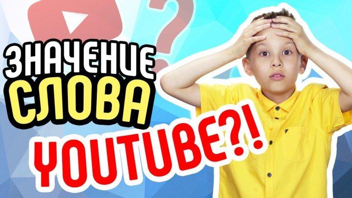 Значение слова YouTube. Смотрите!