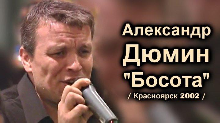 Александр Дюмин - Босота / Красноярск 2002