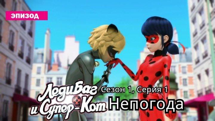 Леди Баг и Супер-Кот   Сезон 1, Серия 1- Непогода (Полный эпизод   Канал Disney)