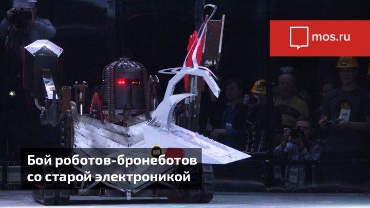 Бой роботов-бронеботов со старой электроникой