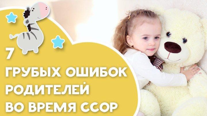 7 грубых ошибок родителей во время ссор [Любящие мамы]