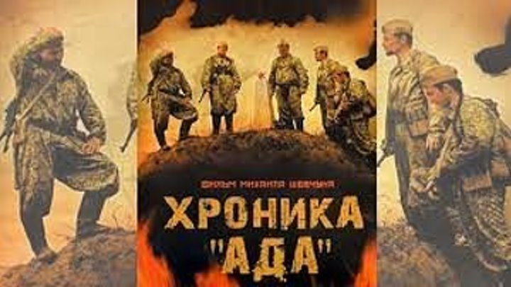 "Хроника ""Ада"" (2006) Страна: Россия"