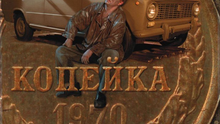 комедия-Копейка.2002.