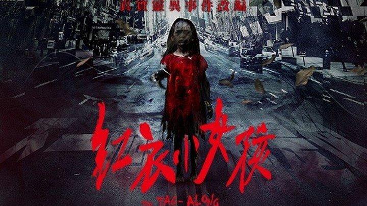 По пятам \\Преследование HD(2015) 1080p.Ужасы,Триллер,Мистика_Тайвань