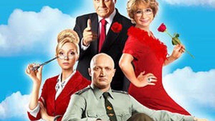 Любовь-морковь 3 (2010) Страна: Россия