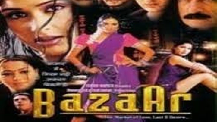 Дом свиданий (2004) Страна: Индия