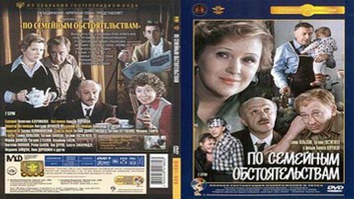По семейным обстоятельствам (1977) 2 серия