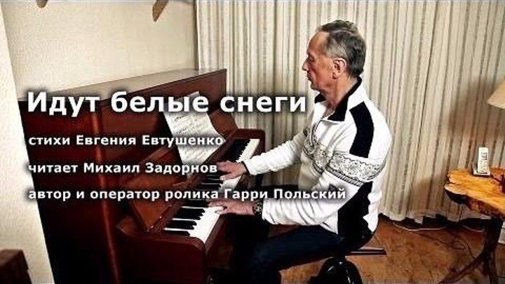 МИХАИЛ ЗАДОРНОВ - Идут белые снеги