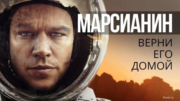 Марсианин. 2015 Фантастика