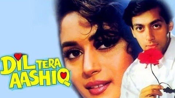 Влюбленное сердце / Dil Tera Aashiq (1993) Indian-HIt.Net