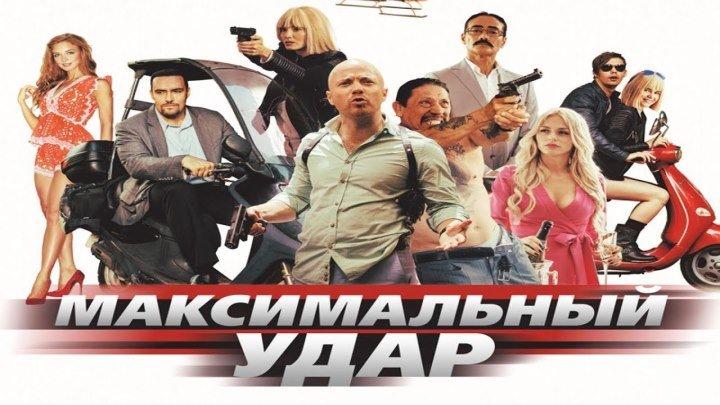 Максимальный удар HD(боевик, комедия)2017