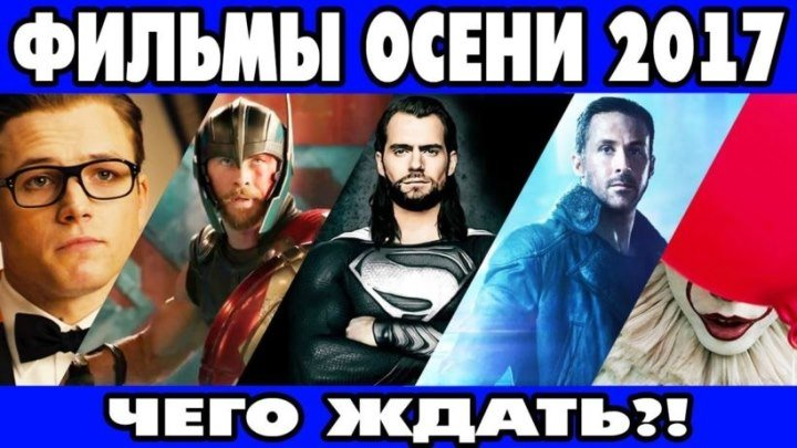 Самые ОЖИДАЕМЫЕ ФИЛЬМЫ ОСЕНИ 2017 HD (Трейлеры на Русском)