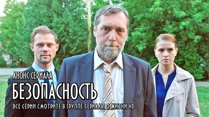 БЕЗОПАСНОСТЬ - анонс сериала