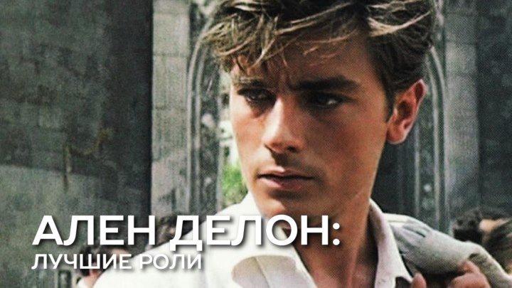 Ален Делон - главный красавец мирового кино