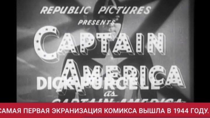 Капитан Америка: интересные факты
