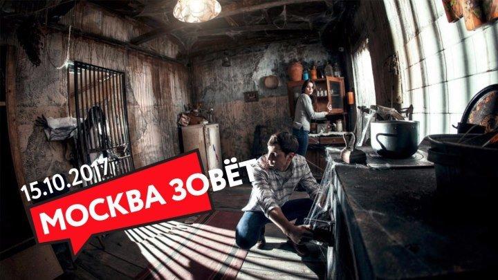 15.10 | МОСКВА ЗОВЁТ на квест!