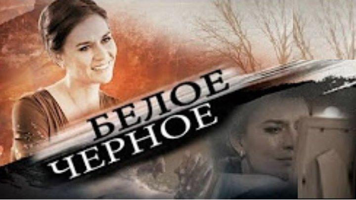 Белое черное 1 серия 2017 Мелодрама Криминал сериал