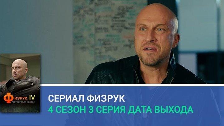 ,,Физрук,,4 серия 3 - наше кино - 17г