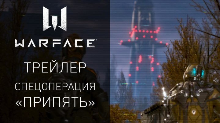 """Warface: Обновление """"Чернобыль"""". Миссия в Припяти."""