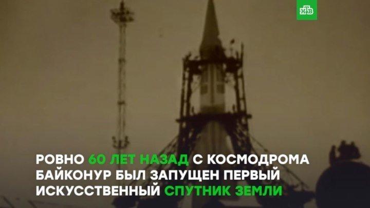 Запуск первого искусственного спутника Земли