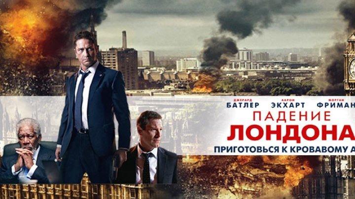 Падение Лондона (боевик, триллер, криминал 2016 год)