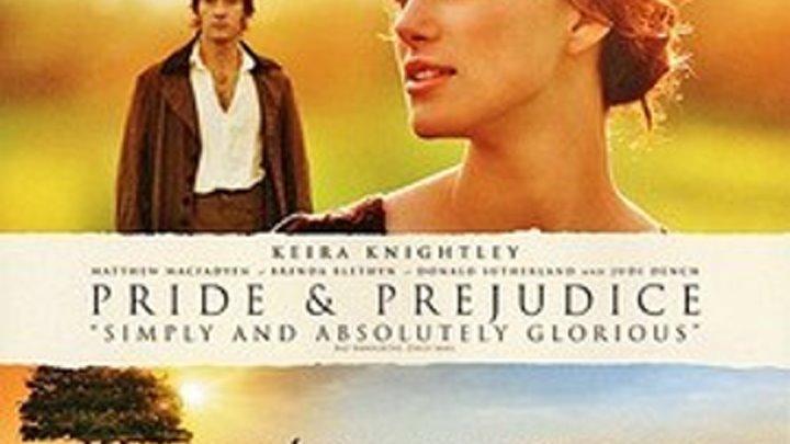 Гордость и предубеждение (2005) Страна: Франция