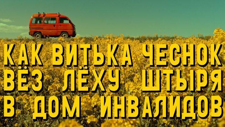 kak-vitka-chesnok-vez-lehu-shtyrya-v-dom-invalidov