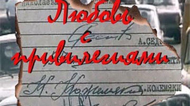 Городские подробности / Любовь с привилегиями 2 серия (1989) Страна: СССР