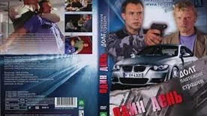 Один день (2008) Страна: Россия