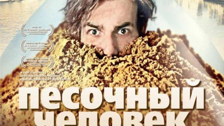 Песочный человек 2011 Фэнтези, Драма, Комедия