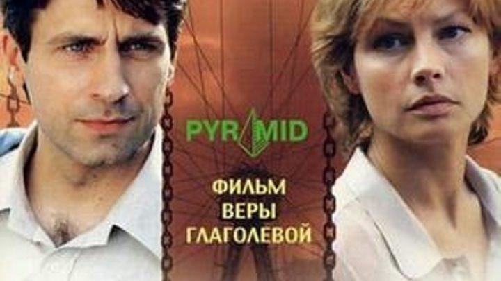 Чертово колесо (2007) Страна: Россия
