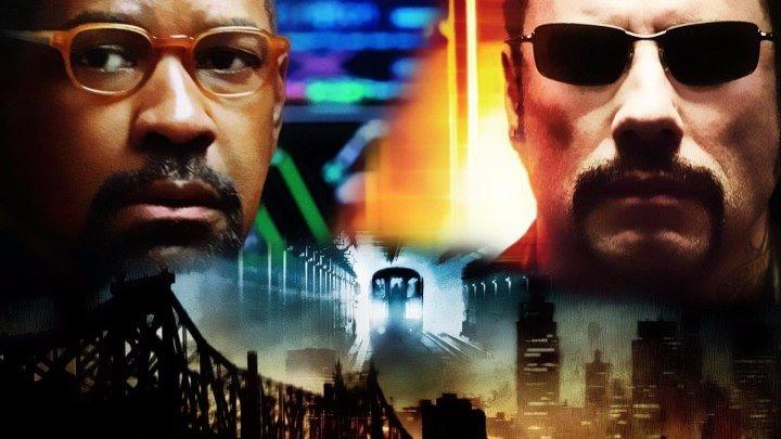 Опасные пассажиры поезда 123 (2009) боевик криминал триллер