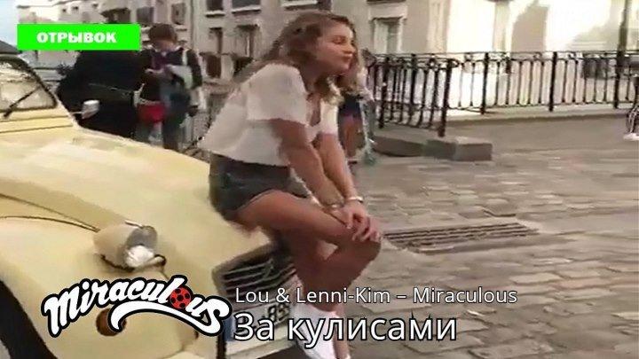 Miraculous: Les Aventures de Ladybug et Chat Noir – Lou & Lenni-Kim – Miraculous! - BTS