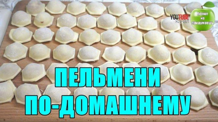 Как сделать тесто для Пельменей. По-домашнему вкусно. Проще не придумаешь