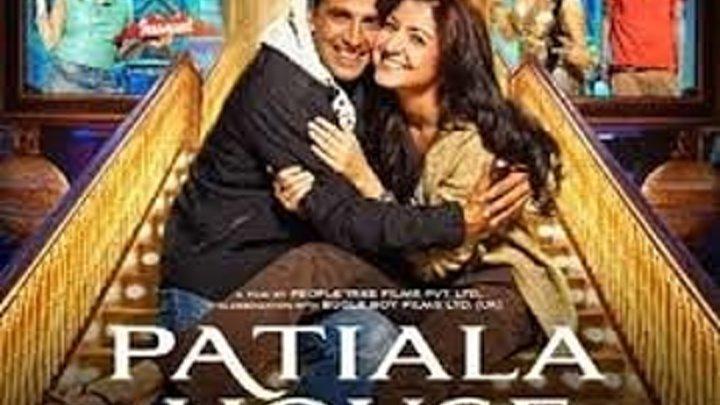 Дом «Патиала» / Куда приводят мечты? (2011) Страна: Индия