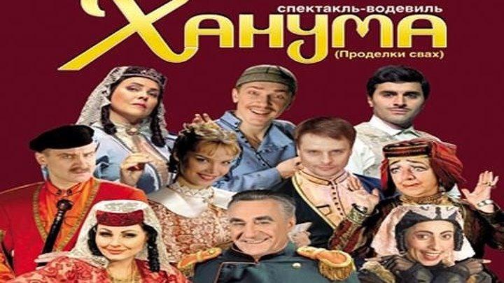 Ханума 1 серия (1978) Страна: СССР