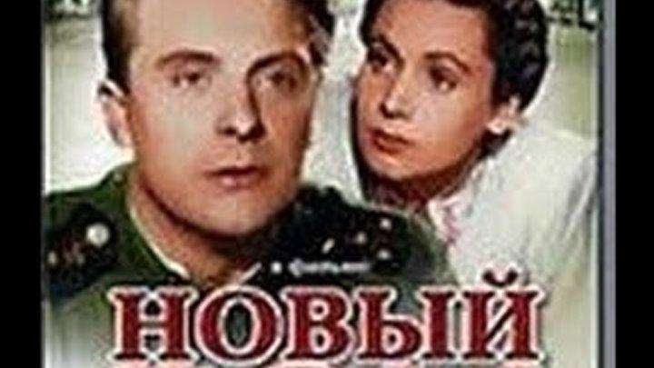 Новый дом (1947) Страна: СССР