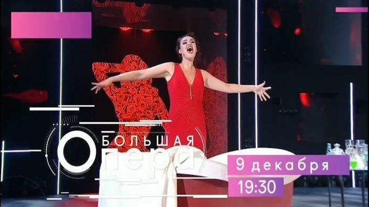 Большая Опера 2017 - 5 сезон - 7 выпуск - Анонс