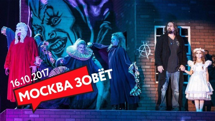16.10   МОСКВА ЗОВЁТ на мюзикл!