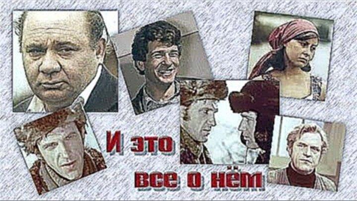 И это все о нем (1978) По роману В.Липатова. Драма. СССР. все серии