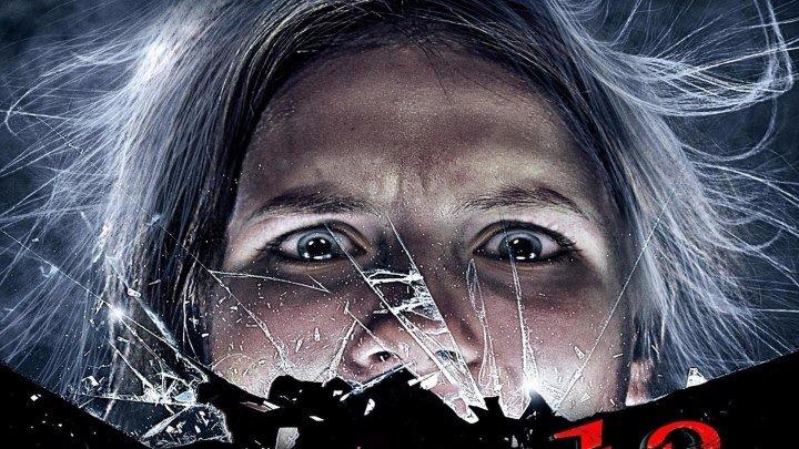 ВЛАДЕНИЕ 18 HD(2013) 720p.Ужасы,Детектив,Триллер