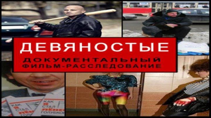 Кремлёвские жёны, 08/11/2017 (DOC)