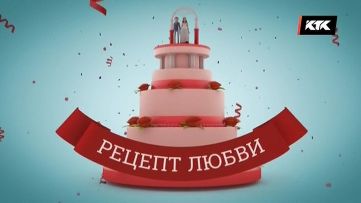 НОВИНКА _ Рецепт любви (2017) Русская Мелодрама мини- сериал