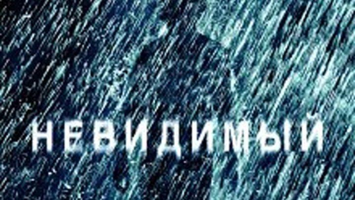 Невидимый (2007)Жанр: Триллер, Фэнтези, Драма, Криминал, Детектив.