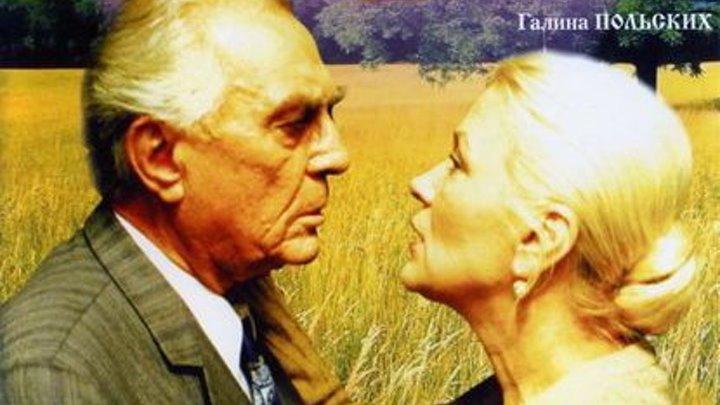 фильм-Любить по Русски 2.1996.боевик, мелодрама, биография
